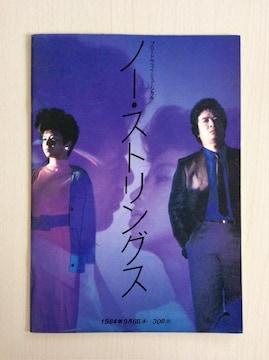 演劇『ノー・ストリングス』林隆三主演舞台パンフレット!