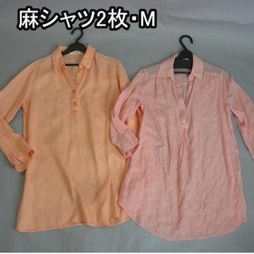 @麻100%シャツ&綿シャツ・2枚セット・送料込み