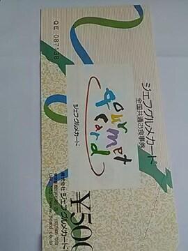 新品500円ジェフグルメカード
