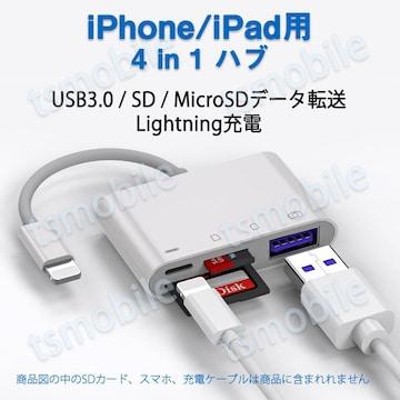 iPhone 4in1変換アダプタ Lightning充電