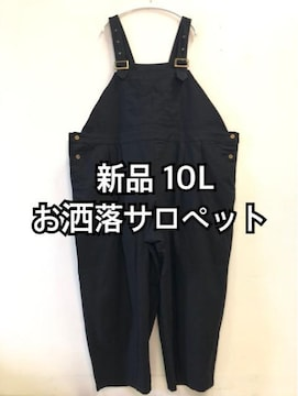新品☆10L♪黒♪ゆったりサロペット♪おしゃれ☆d847