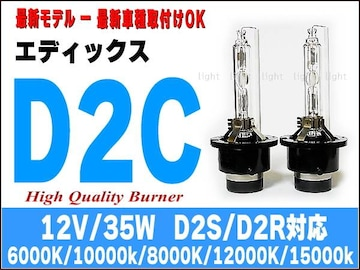 エディックス/ 高品質D2C/最新車種対応/純正交換バルブ/1年保証