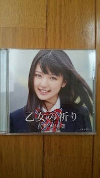 真野恵里菜CD【乙女の祈り】&CD特典写真集