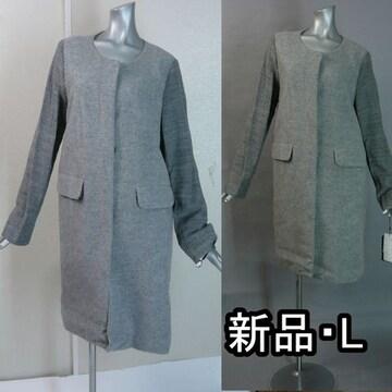 ノーカラーコート★ウールブレンド★グレー【新品★L】