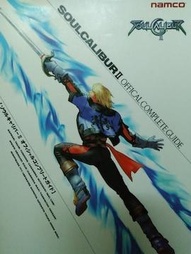 ソウルキャリバー2(攻略本)〜ガイド (PS2/GC/XBOX)3機種対応