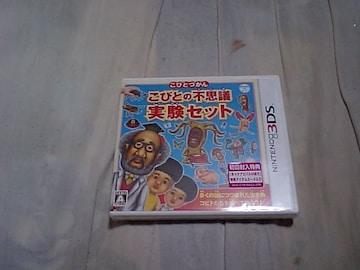 【新品3DS】こびとづかん こびとの不思議 実験セット
