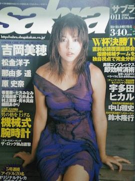 [本] サブラ 011(2002年6月27日号):(吉岡美穂/香里奈/原史奈)