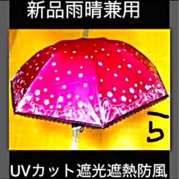 新品 軽量 折りたたみ傘 雨晴両用 UVカット 遮光遮熱、防風収納