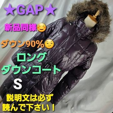 ★505★GAP★ダウン90%★ダウンロングコート★S★パープル★