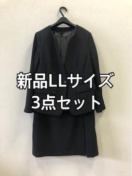 新品☆LL黒スカートスーツ3点セット仕事お出かけセレモニーd161