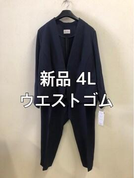 新品☆4Lサイズ ストレッチ 紺 ノーカラーパンツスーツd215