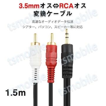 3.5mmオス RCAオス 変換ケーブル  RCA端子赤/