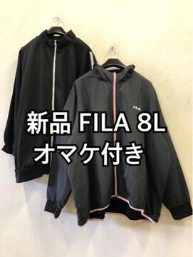 新品☆8L♪レディスFILAスポーツジャケット+ジャージ☆f198