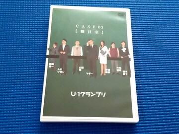 DVD U-1グランプリ CASE03 職員室