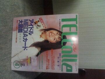 テレコレ   1995/4  カバーガール           秋本祐希