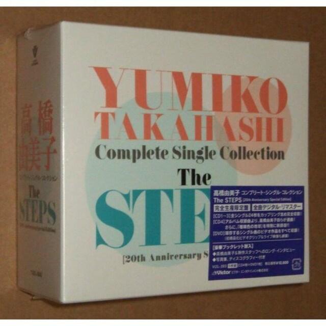 新品 高橋由美子 コンプリート シングル・コレクション The STEPS  < タレントグッズの