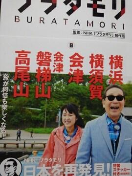 ブラタモリ8横浜・横須賀・会津 磐梯山 高尾山