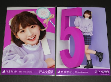乃木坂46 5th Anniversary 生写真2枚 井上小百合