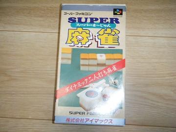 スーパー麻雀(SFC用)