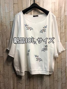 新品☆10Lサイズ刺繍きれいめカットソー袖シフォン☆j904