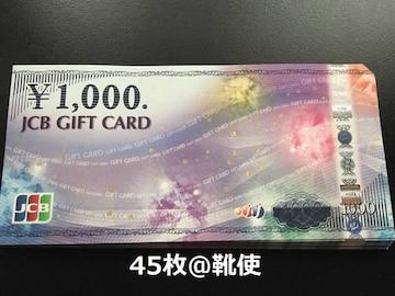 【商品券】JCBギフトカード45000円分☆モバペイ各種/即日発送/ポイント