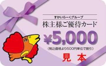 ■即決■すかいらーく、ガスト■5000円×4枚■2022.9末迄
