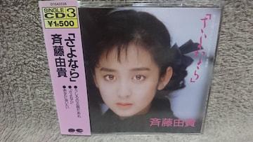 「さよなら」/斉藤由貴/帯付き/CDシングル
