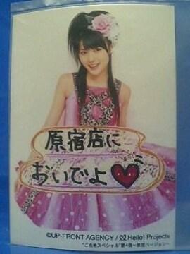 ご当地スペシャル第4弾 原宿メタリックL判1枚 2008.6.6/矢島舞美