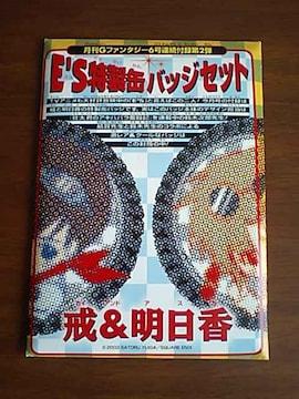 ●E'S(エス) 缶バッジセット&うちわ 月刊Gファンタジー付録●