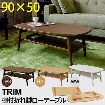 TRIM 棚付き折れ脚ローテーブル VTM-02