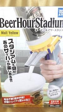 ★超おてがるビールサーバー★ビールアワースタジアム★