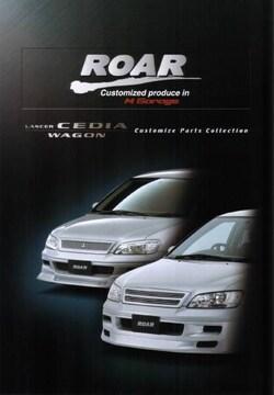 ランサーセディアワゴンROARパーツカタログ 2001/6 平成13年6月