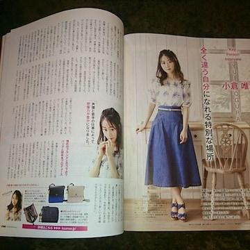 最新号 dime 2019年6月号 小倉唯 切り抜き 2p 声優 作詞家 女優