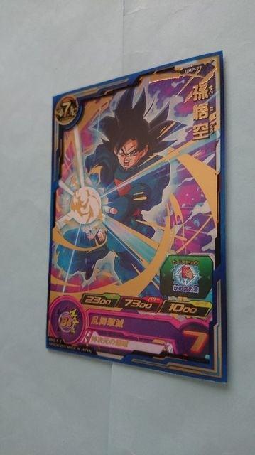 スーパードラゴンボールヒーローズ SDBH プロモ UMP77 孫悟空 身勝手の極意 兆  < トレーディングカードの