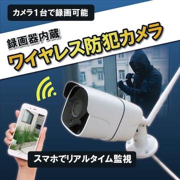 スマホから簡単アクセス録画機内蔵ワイヤレス屋外型防犯カメラ