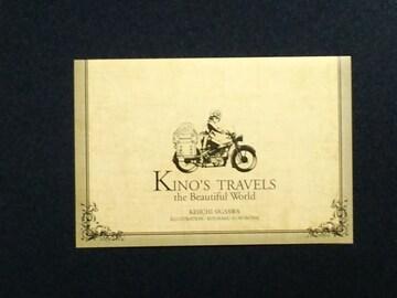 キノの旅☆非売品リーフレット