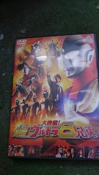 DVDソフト 大決戦!超ウルトラ8兄弟