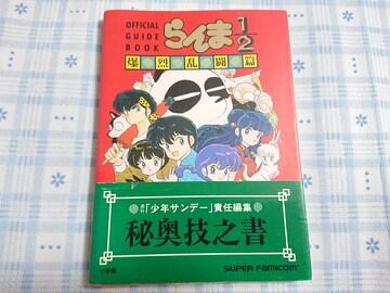SFC用攻略本 らんま2/1 爆烈乱闘篇
