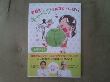 永崎ひまる/今日もキャベツでおなかいっぱい