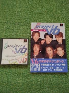 ☆PlayStation2☆プロジェクトV6ソフト★完全攻略ファンブック♪