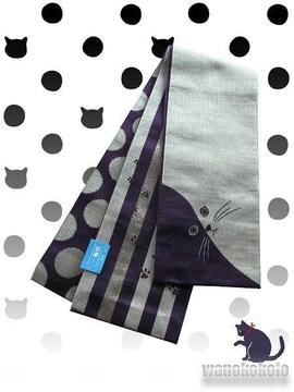 【和の志日本製◇半幅帯◇紫系×グレー系・縞ドット猫柄◇H-185