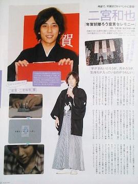 二宮和也★2007年11/12号★oricon style