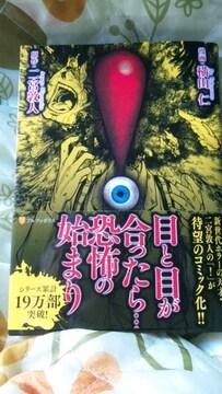 !(ビックリマーク) 原作 仁宮淳人 漫画 横山 仁