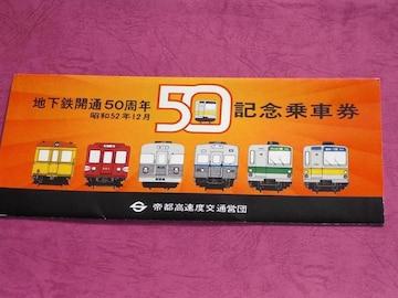 ☆「地下鉄開通50周年記念乗車券」1セット(昭和52年12月)☆