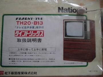 松下カラーテレビカタログTH20-B13クイントリックス昭和40年