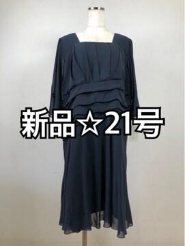 新品☆21号すっきりシンプルパーティーワンピース♪m176