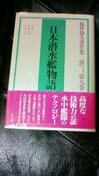 日本潜水艦物語 光人社