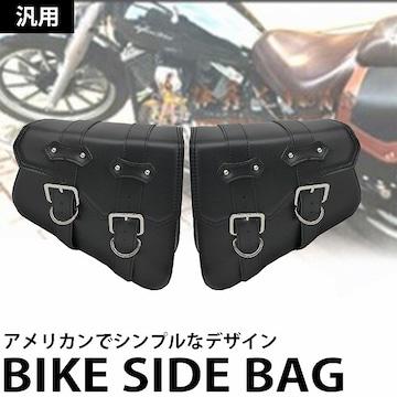 バイクサイドバッグ 左右2個セット サドルバッグ HG-05
