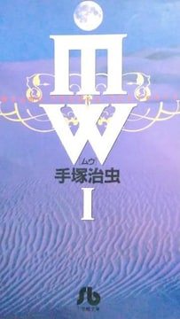 [本] MW(ムウ) 手塚治虫 (全2巻 完結セット) 漫画/文庫 ※古本