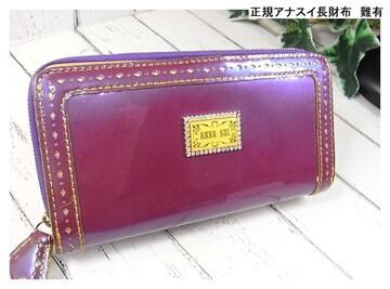 500スタ★正規アナスイ 長財布 USED難有